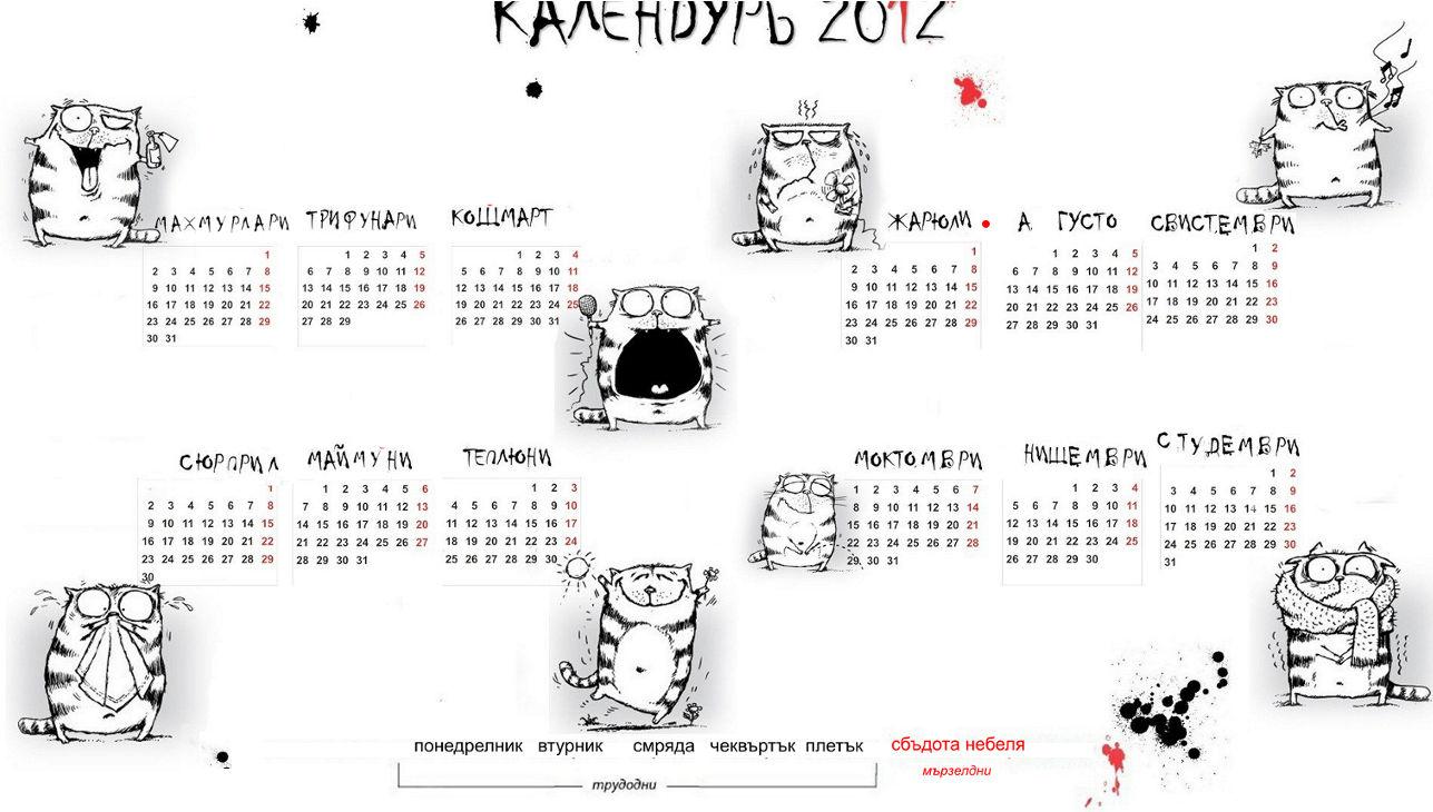 http://iollita.files.wordpress.com/2012/01/fun-calendar.jpg