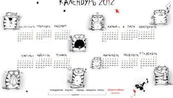 забавен календар
