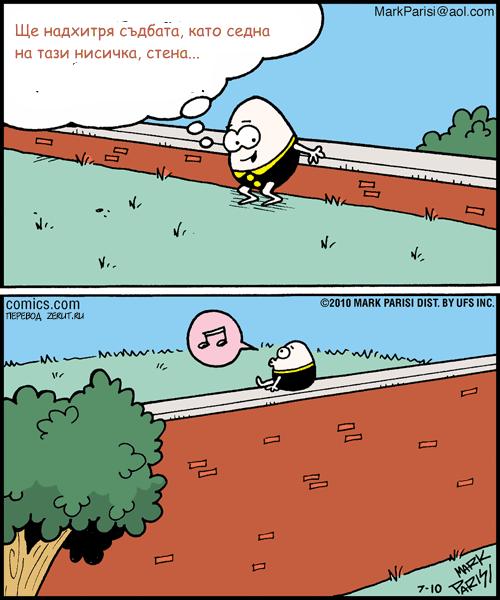 съдбата на Humpty Dumpty